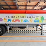 子供たちが描いたイラストを使用した水素運搬用のトレーラー=福島県浪江町