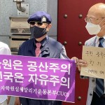 孔子学院閉鎖を求める記者会見をする市民団体メンバー