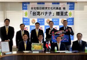 台湾バナナ贈呈式で記念撮影をする(前列左から二人目)越川信一市長と、台北駐日経済文化代表処の謝長廷代表=18日、千葉県銚子市役所、竹澤安李紗撮影