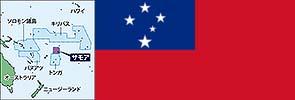 サモアの国旗