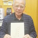 北谷町の町田宗孝さん、戦死した姉3人を慰霊