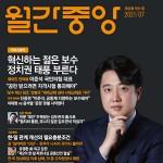 月刊中央7