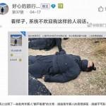 4月、中国のSNS上で「親切な旅行者」というネット名の「躺平主義は正義だ」と題した文章が注目された