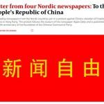 香港の報道の自由を訴えるデンマーク「Politiken」 (politiken.dkから)