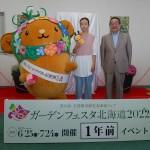 「ガーデンフェスタ北海道」1年前イベント開催