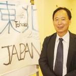 前駐リトアニア日本大使 重枝 豊英氏