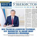 「新しいウズベキスタン」紙に掲載されたミルジヨエフ大統領のインタビュー