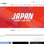 公益財団法人 日本オリンピック委員会Webサイトより