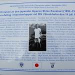 トックホルム近郊のマラソンコース上の町・ソレントゥナに設置された金栗四三の記念銘板=Wikipedia(金栗四三)より