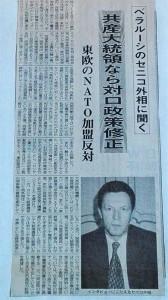 「ベラルーシとロシアの経済関係」について語るセ二コ外相(当時)セ二コ外相とのインタビューを掲載する世界日報1996年6月6日付