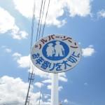 沖縄県中城村