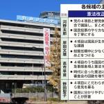 自民党本部(Wikipediaより)