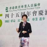 2018年5月、香港教育専業人員協会(教協)の創立45周年の祝賀大会でスピーチする林鄭月娥行政長官(教協のサイトから)
