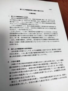 貧困や教育に切り込む内閣府の新沖縄振興策の基本方針(豊田剛撮影)