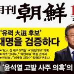 月刊朝鮮2