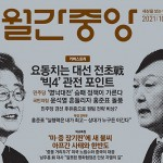 月刊中央2