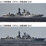 ロシア海軍のウダロイI級駆逐艦(防衛省統合幕僚監部提供)「大紀元」より引用