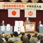 辺野古移設に県民7万3000人が署名