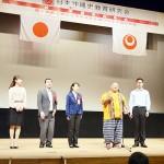 「日本沖縄史教育研究会」設立準備県民集会 那覇で開催