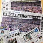 沖縄地元2紙がデータを踏まえず米軍批判