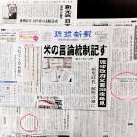 琉球人民党の肩持つ新報 50年代の武装闘争を黙殺