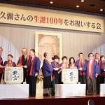 森繁さん生誕100年をお祝い、500人以上集う