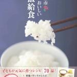 米飯給食レシピ本、千葉・南房総市が出版