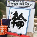 漢検協会主催「今年の漢字」は「輪」